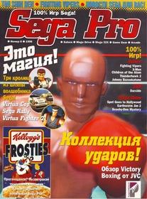 Sega Pro 0 RU.pdf