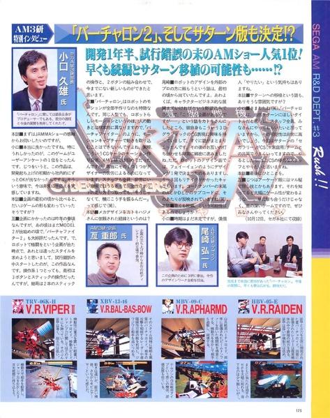 File:SSM JP 19951201 1995-12.pdf