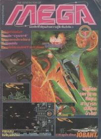 Mega TH 1989-01.pdf