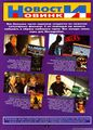VAD 8 RU Movie based games.jpg