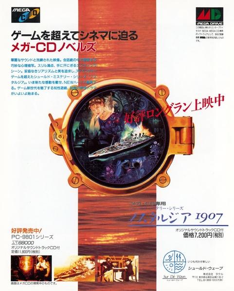 File:BeepMD JP 1992-02.pdf