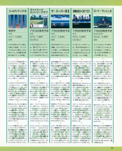 File:DengekiMD JP 04.pdf
