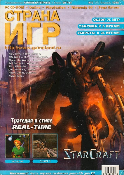 File:Strana igr RU 21.pdf