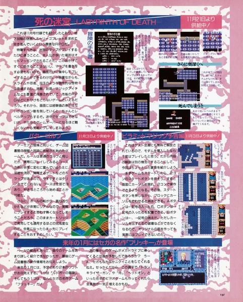 File:BeepMD JP 1991-01.pdf