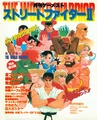 Gamest JP 064 Street Fighter II Special Edition.pdf