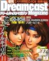 DCM JP 19990827 1999-25ex.pdf