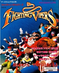 GamestMook 026 FightingVipers.pdf
