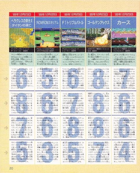 File:Famitsu JP 0091.pdf