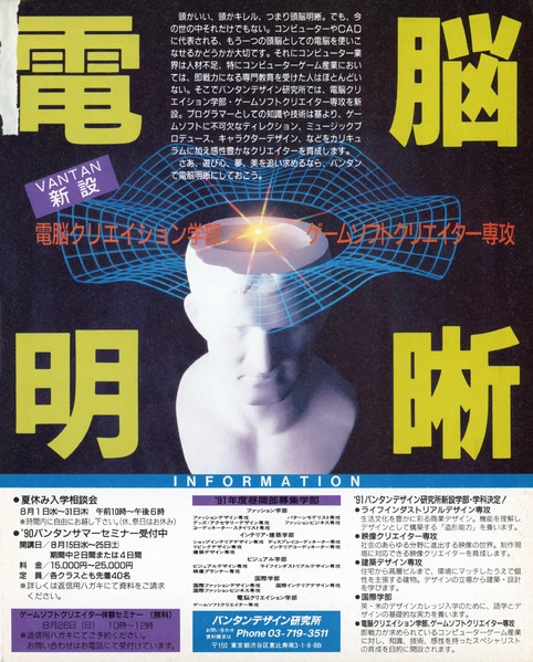 File:BeepMD JP 1990-09.pdf