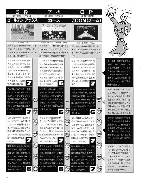 File:BeepMD JP 1990-02.pdf
