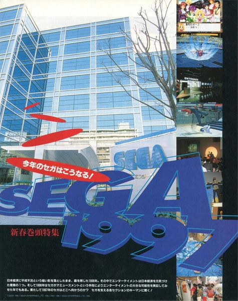 File:Sega Magazine JP Issue 04 199702.pdf