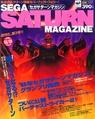 SSM JP 19970228 1997-05.pdf
