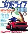 Megadrive Fan 1991-08.pdf