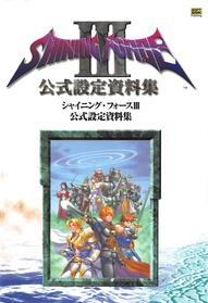 Shining Force III - Koushiki Settei Shiryoushuu.pdf