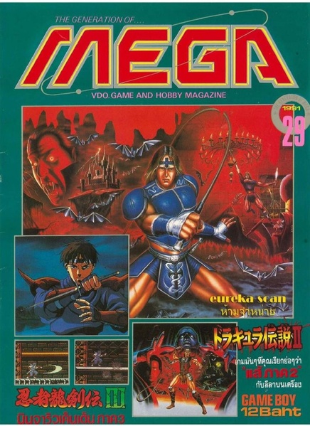 File:Mega TH 1991-29.pdf