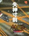 DCM JP 20001117 2000-36ex.pdf