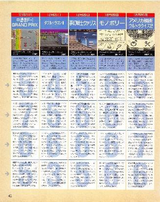 File:Famitsu JP 0158.pdf